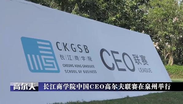 超越三号助力长江商学院中国CEO高尔夫联赛