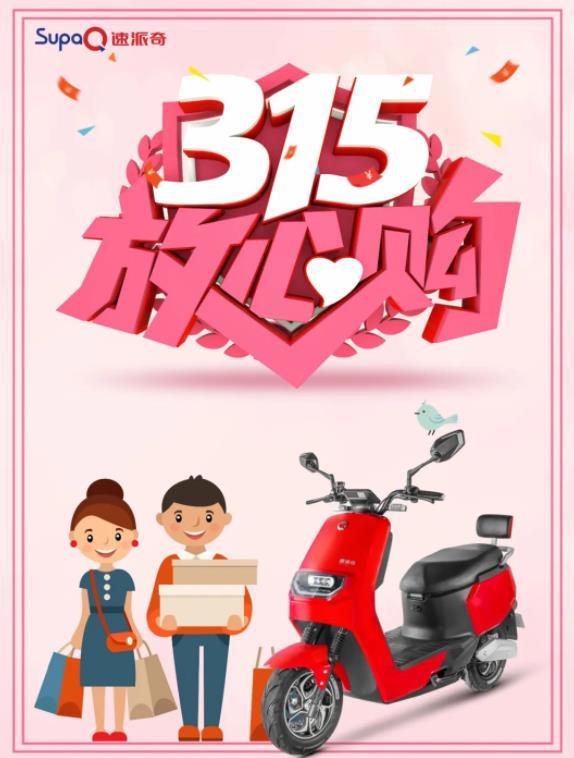 3.15消费者权益日丨bob棋牌下载奇电动车低碳环保,为绿色出行点赞!