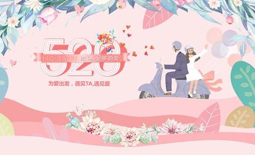520告白日︱为爱出发,遇见TA,遇见爱!