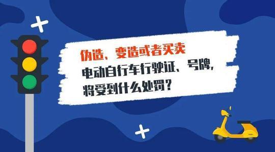 《浙江省电动自行车管理条例》正式实施