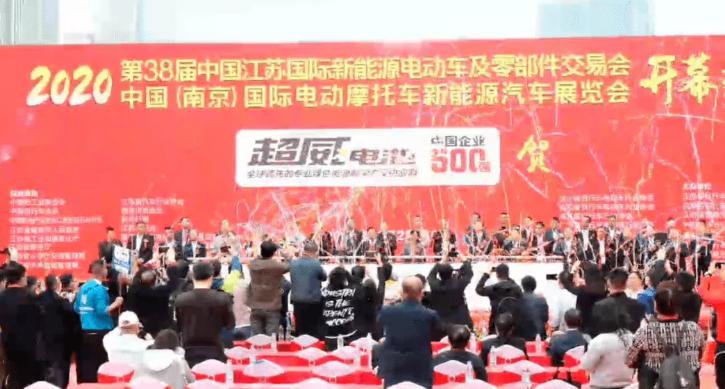 行业风向标—第38届中国江苏国际新能源电动车及零部件交易会盛大开幕