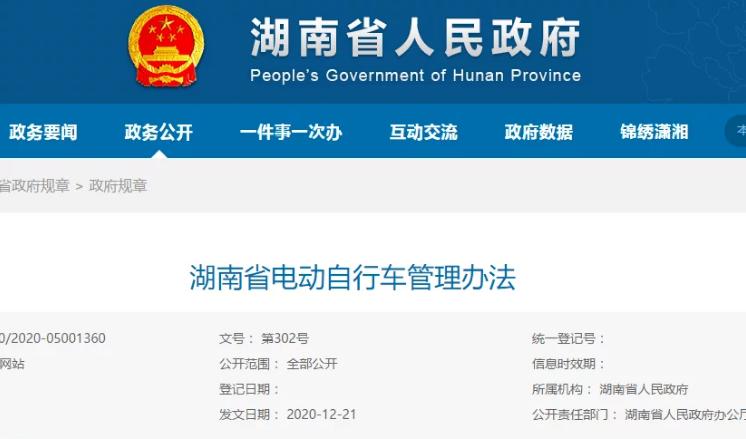 3月1日起正式施行!《湖南省电动自行车管理办法》全文来了