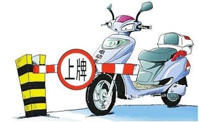 济南发布加强电动自行车管理通告——电动自行车应保持车辆原貌