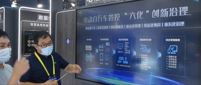 动自行车数字号牌 首次亮相广州